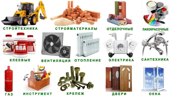 Категории строительных материалов