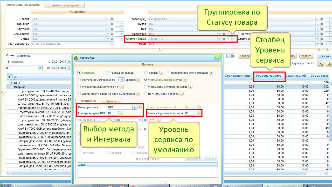 Настройка BRT-метода в системе ТопКонтроль