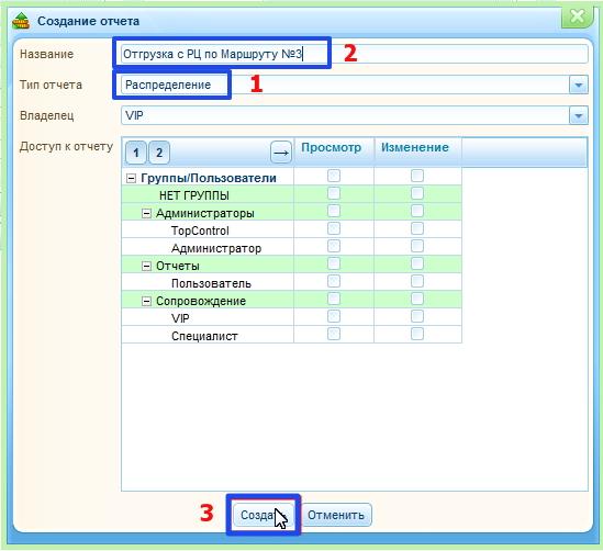 Создание отчета Распределения в ТопКонтроль